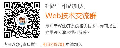 扫码二维码加入Web技术交流群